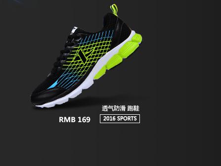 特步跑步鞋-透气防滑 跑鞋
