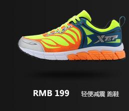 特步跑步鞋-轻便减震 跑鞋