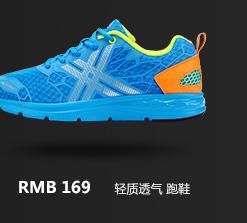 特步跑步鞋-轻质透气 跑鞋