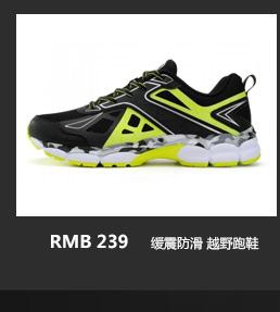 特步跑步鞋-缓震防滑越野跑鞋