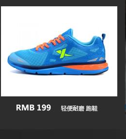 特步跑步鞋-轻便耐磨跑步鞋