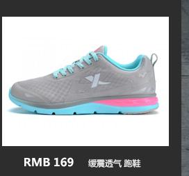 特步跑步鞋-缓震透气跑鞋