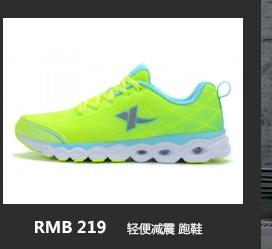特步跑步鞋-轻便减震跑鞋