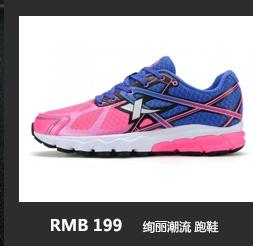 特步跑步鞋-绚丽潮流跑鞋