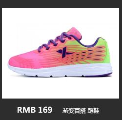 特步跑步鞋-渐变百搭跑鞋