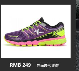 特步跑步鞋-网面透气跑鞋