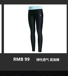 特步运动裤-弹性透气 紧身裤