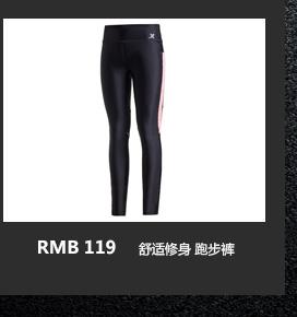 特步运动裤-舒适修身 跑步裤