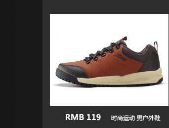 特步运动鞋-时尚运动 男户外鞋