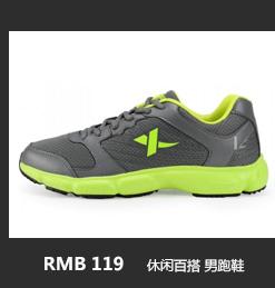特步跑步鞋-休闲百搭 男跑鞋