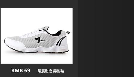 特步跑步鞋-缓震耐磨 男跑鞋