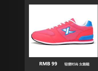 特步跑步鞋-轻便时尚 女跑鞋