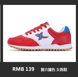 特步跑步鞋-复古撞色 女跑鞋