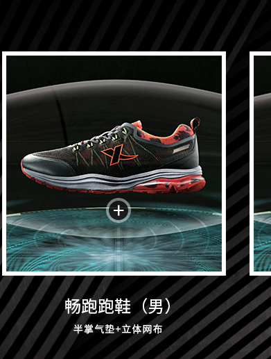 特步跑步鞋-畅跑跑鞋男 半掌气垫+立体网布