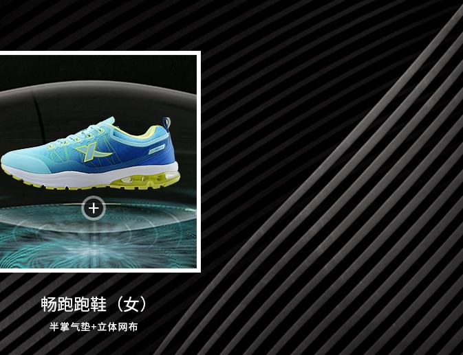 特步跑步鞋-畅跑跑鞋女