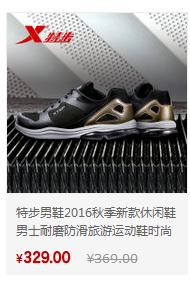 特步休闲鞋-耐磨防滑旅游鞋