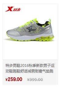 特步跑步鞋-舒适气垫跑鞋