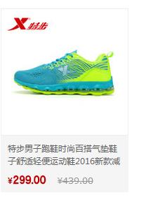 特步跑步鞋-时尚百搭气垫鞋