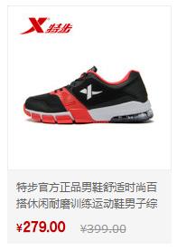 特步运动鞋-舒适时尚休闲鞋