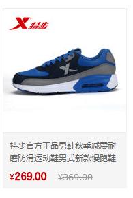 特步休闲鞋-男士新款慢跑鞋