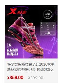 特步跑步鞋-女智能芯跑步鞋