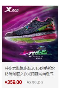 特步跑步鞋-网面透气跑步鞋