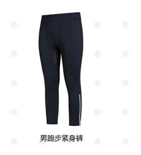 特步运动裤-男跑步紧身裤