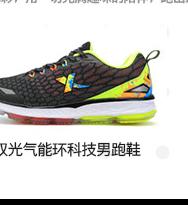 特步跑步鞋-驭光气能环科技男跑鞋