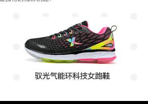特步跑步鞋-驭光气能环科技女跑鞋