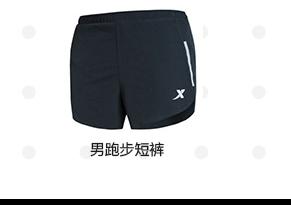 特步运动裤-男跑步短裤
