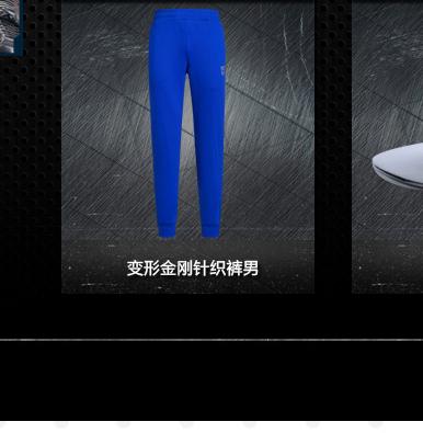 特步运动裤-变形金刚针织裤男