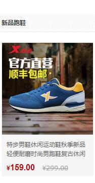 特步运动鞋-复古休闲跑步鞋