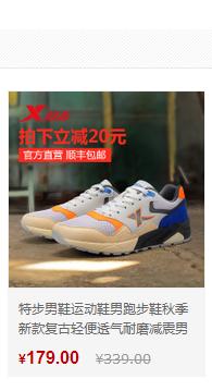 特步跑步鞋-透气耐磨减震跑步鞋