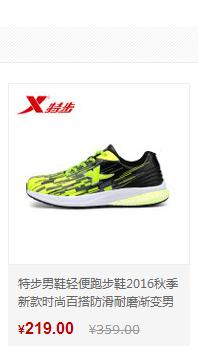 特步跑步鞋-轻便百搭跑步鞋