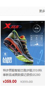 特步跑步鞋-智能芯跑步鞋