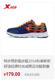 特步跑步鞋-舒适轻便跑步鞋