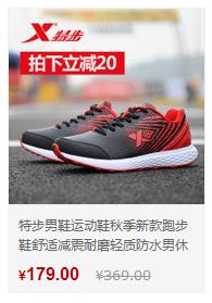 特步跑步鞋-轻质防水男休闲鞋