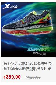 特步跑步鞋-炫彩减震运动鞋