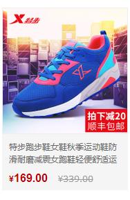 特步跑步鞋-防滑耐磨运动鞋