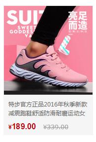 特步运动鞋-减震舒适跑鞋