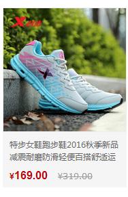 特步跑步鞋-百搭舒适运动鞋