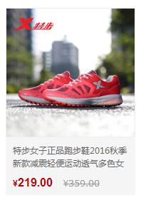 特步跑步鞋-运动透气多色跑步鞋