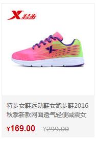 特步运动鞋-透气轻便减震运动鞋