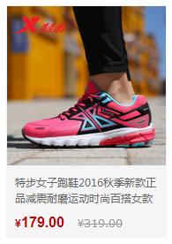 特步运动鞋-时尚百搭女款跑鞋