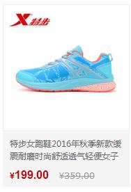 特步跑步鞋-缓震耐磨时尚跑鞋