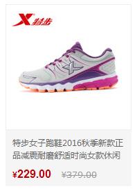 特步跑步鞋-时尚女款休闲跑鞋