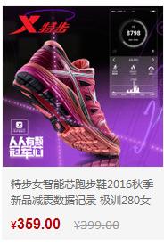 特步跑步鞋-智能芯女跑步鞋