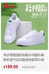 特步休闲鞋-新款绿尾小白鞋