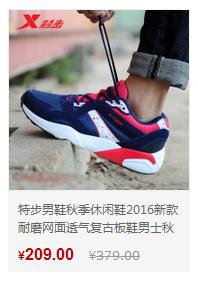 特步休闲鞋-网面透气复古板鞋