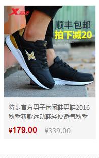 特步休闲鞋-轻便透气运动鞋